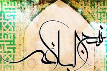 اختتامیه جشنواره بینالمللی شعر نهجالبلاغه در اصفهان برگزار میشود