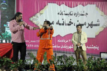 برگزاری ششمین هفته از جشنواره تابستانی شهرمن، خانه من