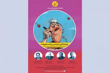 نشست روزنامهنگاری تخصصی و آینده مطبوعات امروز در موسسه آتیه برگزار میشود
