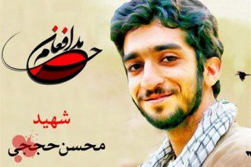 ویژه برنامههای دومین سالگرد شهادت شهید حججی اعلام شد+ جزئیات برنامهها