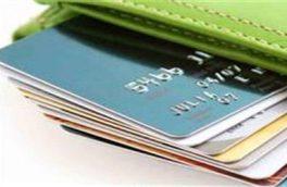 ۸۰ درصد کارت های بانکی تراکنش ندارند