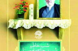 شب خاطره شیخ الاسلام کردستان در سنندج برگزار میگردد