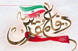 برگزاری اولین دوره نمایشگاه خط ونقاشی بمناسبت هفته دفاع مقدس در گلستان