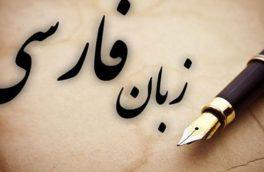 رونمایی از مستند «رمز بینهایت» با موضوع زبان فارسی