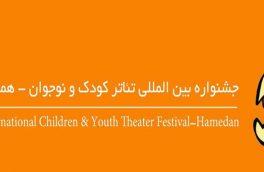 مهلت ارسال آثار به جشنواره تئاتر کودک تمدید نمیشود