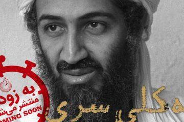 ماجرای انفجار برجهای دوقلو از زبان فرمانده انتحاریهای ۱۱ سپتامبر