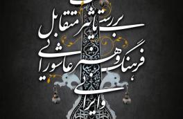 بررسی تأثیر متقابل فرهنگ و هنر عاشورایی و ایرانی
