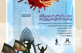 میزبانی برج آزادی از برنامههای هنری هفته دفاع مقدس