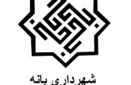 شهردار بانه بازداشت شد