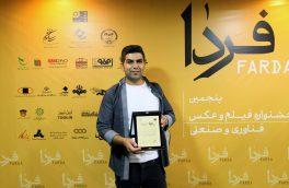 موفقیت روابط عمومی ذوب آهن اصفهان در جشنواره فیلم و عکس صنعتی فردا