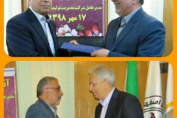 مراسم تودیع و معارفه مدیرعامل شرکت مدیریت تولید برق اصفهان برگزار شد