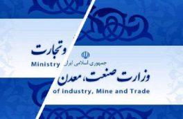 تشکیل وزارت بازرگانی و افقهای جدید برای تجارت شرق