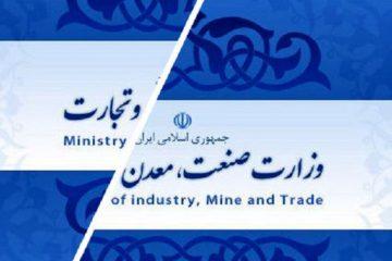 آزادسازی واردات اقلام اساسی از سوی دولت با تشکیل وزارت بازرگانی