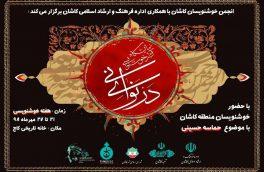 """نمایشگاه خوشنویسی """"در نوای نی"""" در کاشان برگزار می شود"""