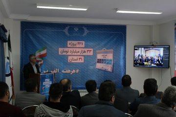 افتتاح همزمان ۳ تصفیهخانه آب و فاضلاب در استان آذربایجانغربی
