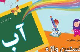 برگزاری یازدهمین جشنواره نخستین واژه آب در یزد