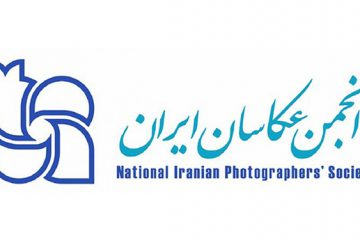 مجمع عمومی انجمن عکاسان ایران به تعویق افتاد