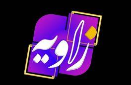 مناظره زنده «زاویه» با موضوع بررسی روند حقوقی مبارزه با فساد در ایران