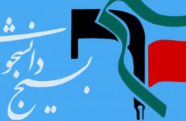 برگزاری اردوی تشکیلاتی بسیج دانشجویی دانشگاه شهید بهشتی