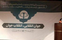 برگزاری بیستمین سالگرد تاسیس اتحادیه انجمنهای اسلامی دانشجویان مستقل
