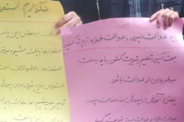 تجمع دانشجویان در اعتراض به خصوصی سازی آموزش پرورش