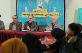 حضور شرکتکنندگانی از مناطق دورافتاده در جشنواره «نوای خرم»