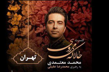جزئیات تور کنسرت «محمد معتمدی» در ایران/ خداپرست: با خوانندگان دیگر هم وارد مذاکره شدهایم
