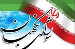 ۱۳ آبان مبدأ تاریخی استکبارستیزی ملت ایران است