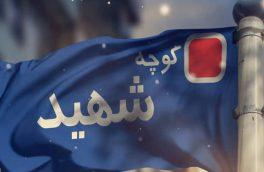 حذف نام شهدا از تابلوهای معابر خرمشهر؟/ سرپرست شهرداری: گذر زمان، عبارت شهید را از تابلوها حذف کرده است