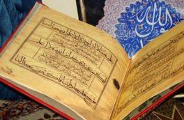 ۲۳ هزار دانش آموز هرمزگان حافظ جزء سی قرآن کریم شدند