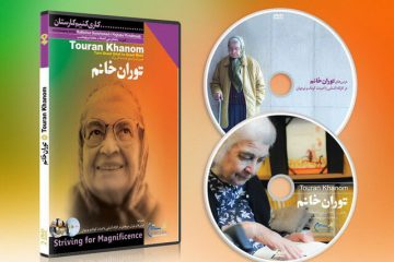 انتشار مستند «توران خانم» در شبکه نمایش خانگی