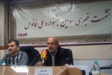 اختتامیه جشنواره ملی فانوس برگزار میشود