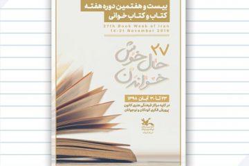 ترویج فرهنگ مطالعه از اهدافِ برگزاری هفته کتاب