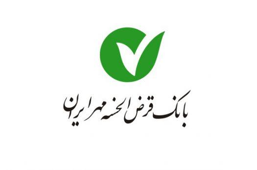 کمک به اقشار ضعیف جامعه در بانک قرض الحسنه مهر ایران