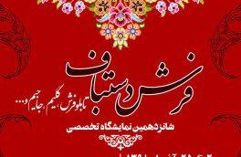 برگزاری نمایشگاه تخصصی فرش در همدان
