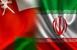 کمیسیون مشترک همکاریهای تجاری ایران و عمان آغاز به کار کرد