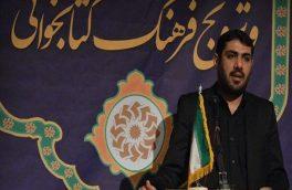 ۴۰ ایستگاه مطالعه کتاب در استان اصفهان راه اندازی شده است