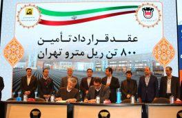 امضای سه تفاهم نامه تولید ریل با ذوب آهن اصفهان