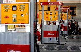کمفروشی بنزین در جایگاهها را گزارش دهید