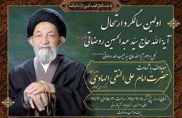 آیت الله حاج سید عبدالحسین روضاتی