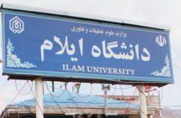 دانشگاه ایلام ۱۶ عضو هیأت علمی جذب میکند