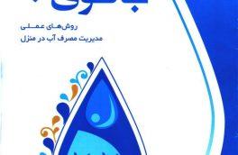 کتابچه آموزشی «طرح ملی بانوی آب»