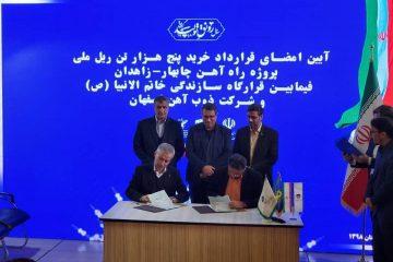 امضای تفاهم نامه تأمین ریل ملی راه آهن چابهار – زاهدان با حضور دو وزیر