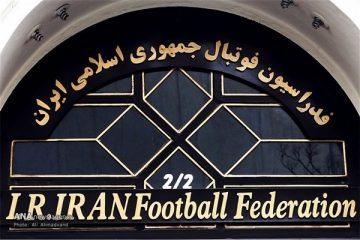 دو نامزد انتخابات فدراسیون فوتبال انصراف دادند