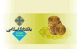 ماجرای رواج بانکداری اسلامی در کشورهای غیرمسلمان!