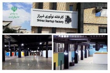 کارخانه نوآوری شیراز افتتاح میشود