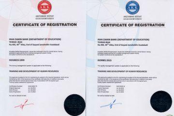کسب گواهی نامه ISO۹۰۰۱ وISO۱۰۰۱۵ توسط مدیریت امور سرمایه انسانی و آموزش بانک ایران زمین