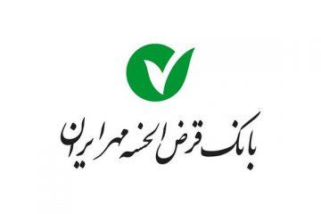 بانک مهر ایران؛ بانک بدون بهره بانک سودآور