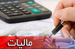 بانکها چند درصد مالیات میدهند؟