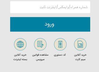ایرانسل من؛ مدیریت حساب من!